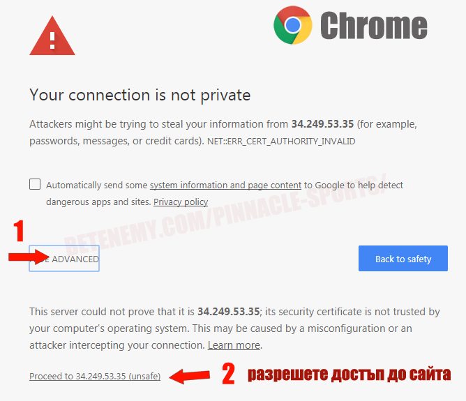 вход в Pinnacle през Chrome